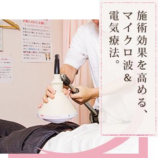施術効果を高める、マイクロ波&電気療法。