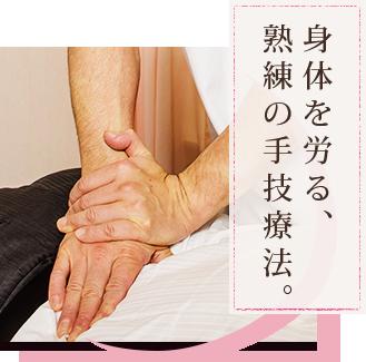 身体を労る、熟練の手技療法。